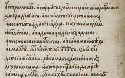 Натпис на косовском стубу