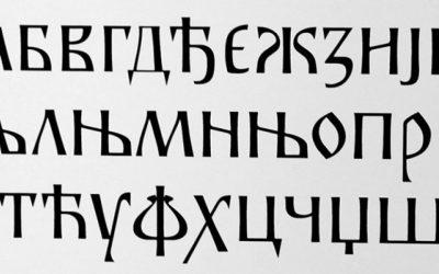 Српско писмо