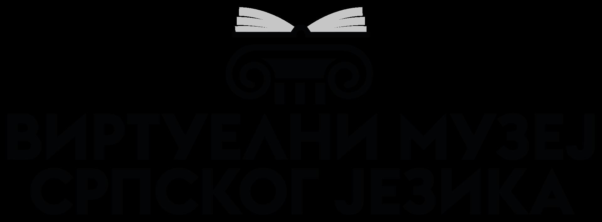 Виртуелни музеј српског језика