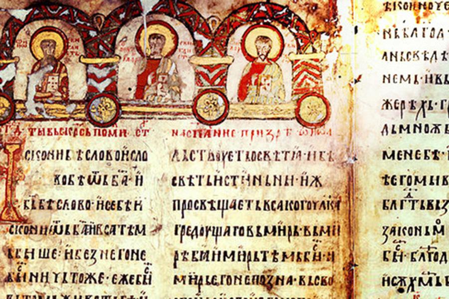 Занимљивости о Мирослављевом јеванђељу